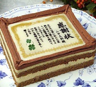 ロイヤルガストロ ケーキで感謝状 お名前入り 5号サイズ