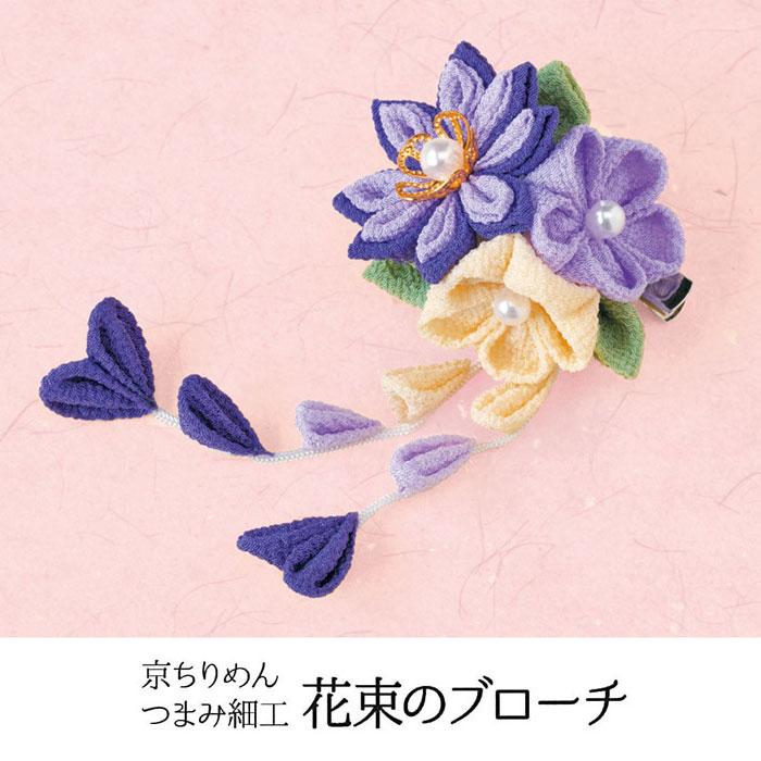 京ちりめん つまみ細工 花束のブローチキット(紫)