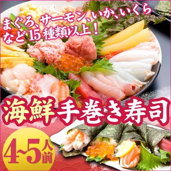 手巻き寿司セット4~5人前