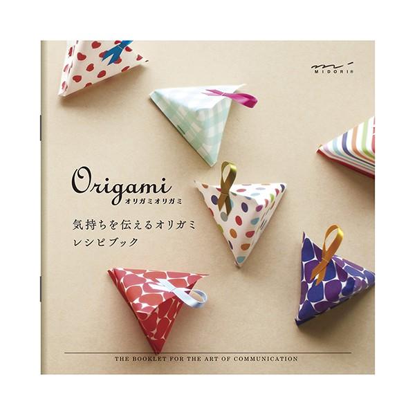 【Origami】オリガミ レシピブック B(34452006)