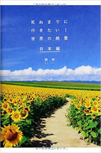 死ぬまでに行きたい! 世界の絶景 日本編 単行本(ソフトカバー)