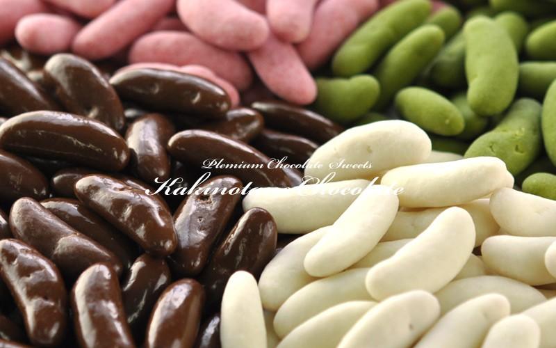 柿の種チョコレート選り取り