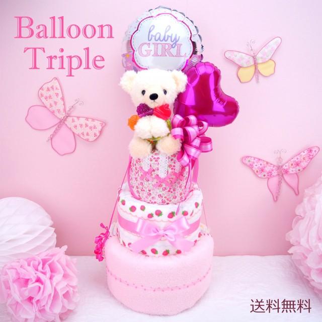 くまさんバルーン3段おむつケーキ《ピンク》