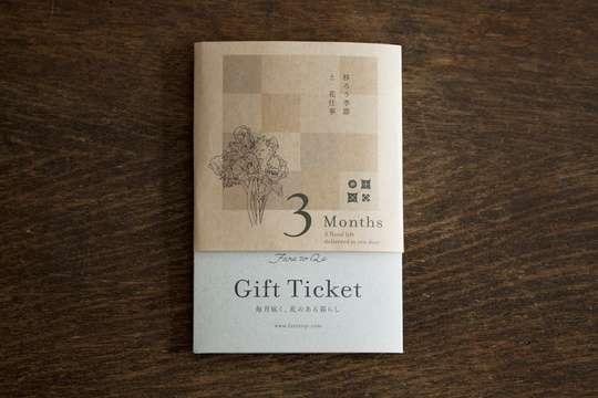 花と新聞の定期便  3ヶ月ギフトチケット|ex.